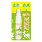 小鹿山丘有機雙效防蚊隨身瓶20g