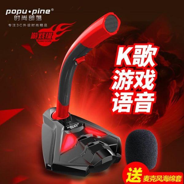 popu·pine/時尚部落 K1電腦麥克風家用有線台式話筒語音游戲主播NMS 小明同學