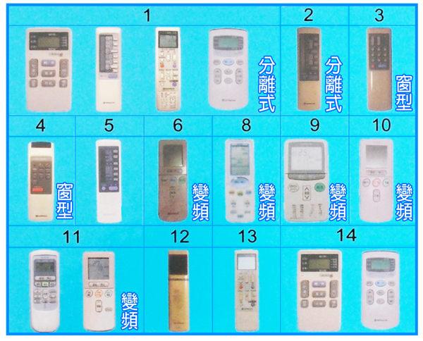 快速到貨★ 台灣一哥 日立冷氣遙控器 (TM-8201 變頻分離式冷氣都適用)