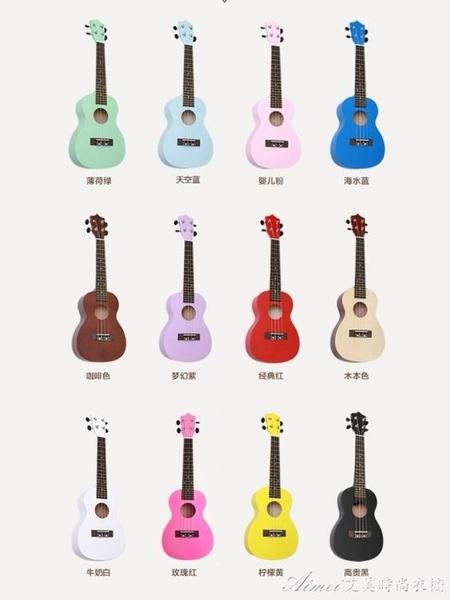 烏克裡裡 初學者學生成人女生兒童木質21寸23寸小吉他烏克裡裡禮物  艾美時尚衣櫥YYS