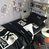 ins北歐簡約風黑白潮牌被套1.5m四件套學生宿舍三件套1.2床上用品 魔方數碼