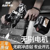 德國大功率手電鑚冰鑚充電式電動螺絲刀手槍鑚家用多功能手電鑚 快速出貨