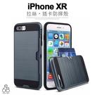 拉絲 插卡 iPhone XR *6.1吋 手機殼 保護殼 防摔 保護套 手機套 硬殼 方便 防滑防震 卡槽
