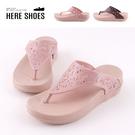 [Here Shoes] 前1.5後2.5cm PU防水防雨雕花簍空洞洞 厚底夾腳拖 人字拖 楔型拖鞋 海灘拖-AN1025