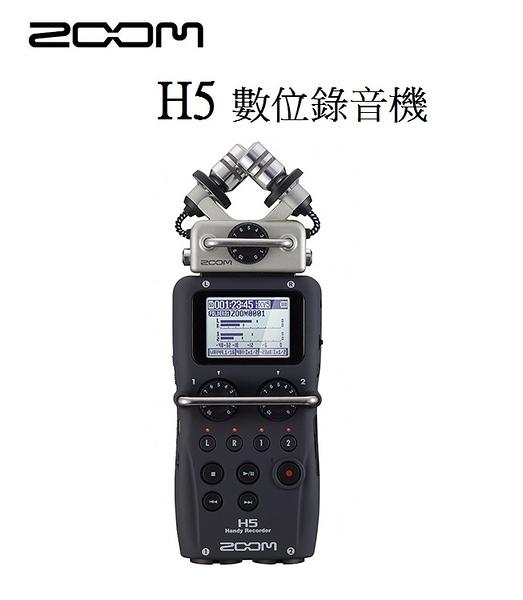 【聖影數位】ZOOM H5 數位錄音機 可任意替換麥克風 預錄功能 自動錄製 低噪聲前置放大器