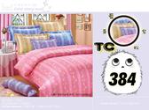 床邊故事+台灣製_葉瑟和鳴[384紅/黃/藍/紫]TC舒眠_單人3尺_全套舖棉床包/罩被套四件組