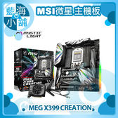 MSI 微星 MEG X399 CREATION 主機板