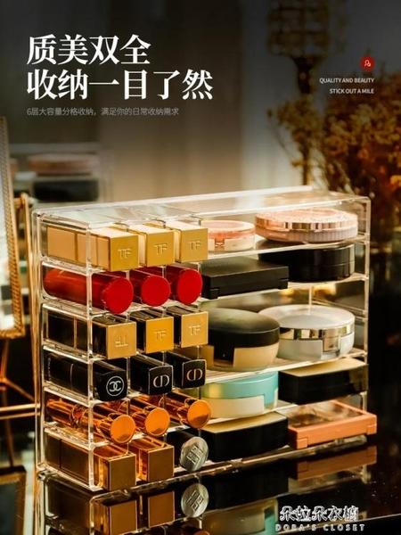 收納盒 口紅盒子收納盒桌面化妝品置物架網紅梳妝 朵拉朵衣櫥