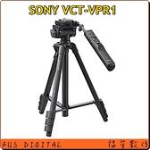SONY VCT-VPR1 攝影機 線控三腳架 (台灣索尼公司貨)