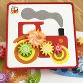 兒童創意齒輪蘑菇釘1-2-3-5歲寶寶早教幼兒益智拼插早教拼圖玩具七夕情人節