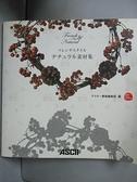 【書寶二手書T5/設計_C61】法式天然材料收藏_日文_アスキー書籍編集部