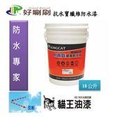 [好唰刷] 貓王K1-524抗水寶纖維防水漆灰色/18公升