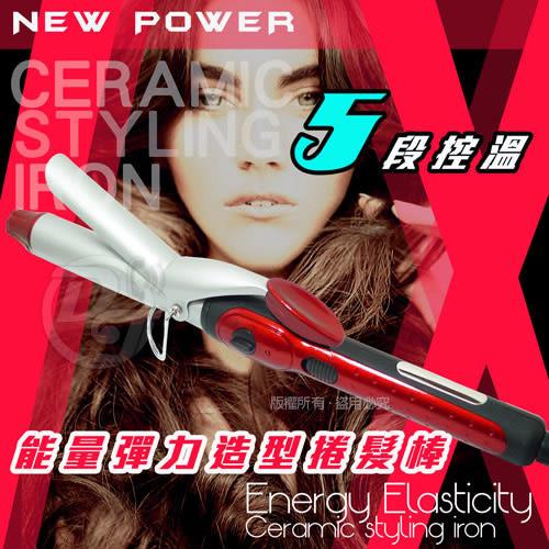 《一打就通》NEW POWER高科技25mm彈力造型捲髮棒 JDL-111~受熱均勻。迷人捲度~