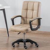 電腦椅家用現代簡約休閒書房椅子靠背辦公室會議升降轉椅座椅igo 貝兒鞋櫃