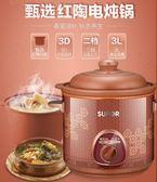 電燉鍋砂鍋燉盅煮粥煲湯養生紫砂陶瓷 220V YYP