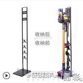 吸塵器收納架 吸塵器收納架 免打孔置物架子支架掛架適合V7/V8/V10/V11 晶彩 99免運