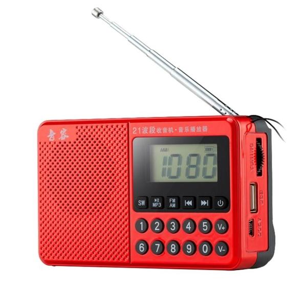 老人全波段收音機老式調頻戶外便捷式可充電插卡唱戲隨身聽播放器 有緣生活館