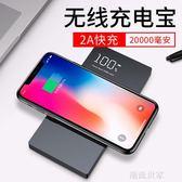 原裝無線充電寶女20000毫安大容量蘋果x便攜式沖手機應急行動電源通用石墨烯『潮流世家』
