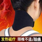 暖頸帶 自發熱護頸帶椎套保護頸椎熱敷保暖薄款透氣家用頸托脖套肩頸四季 歐美韓