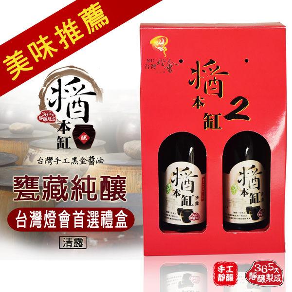 【醬本缸】 365天純手工釀造清露醬油 (台灣百大伴手禮2入組)