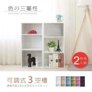 【Hopma】可調式三空櫃/收納櫃(2入)-時尚白