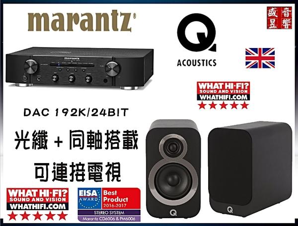 『門市現貨』英國 Q Acoustics 3030i 書架喇叭+ MARANTZ PM6006 綜合擴大機 ~ 公司貨