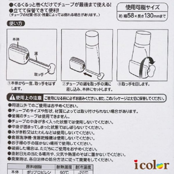 icolor 便利擠牙膏器