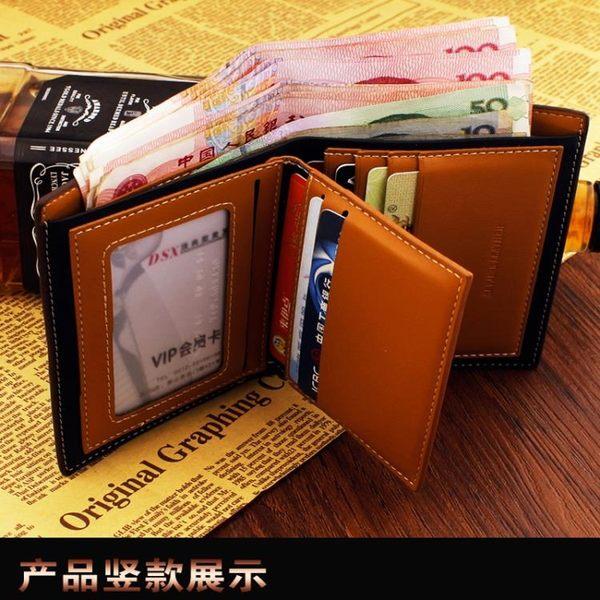 館長推薦☛復古男士短款錢包韓版時尚多卡位豎款錢夾