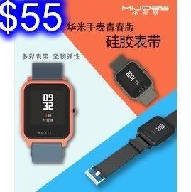 米布斯 小米手錶 米動手錶 青春版錶帶替換錶帶 矽膠錶帶配不銹鋼錶扣