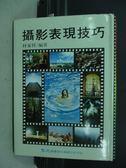 【書寶二手書T5/攝影_KQF】攝影表現技巧_林家祥_民71