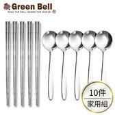 GREEN BELL 綠貝 不鏽鋼餐具10件家用組(方形筷5雙+大圓匙5入)