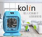歌林吸入式負離子USB滅蚊燈KEM-KU005