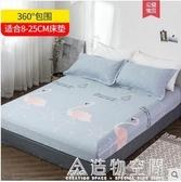 純棉床笠單件全棉席夢思保護套防塵床套床墊套1.2m1.5/1.8米床罩名購居家