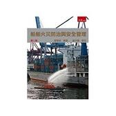 船舶火災防治與安全管理(2版)