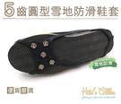 ○糊塗鞋匠○ 優質鞋材 G110 5齒圓...
