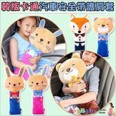 動物造型抱枕 汽車安全帶護肩套枕-兒童玩偶-JoyBaby