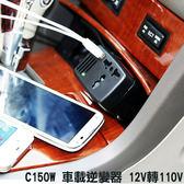 【 全館折扣 】 HANLIN-C150W 汽車電源轉換器110V充電 USB2.1A快速車充~2合1全功能電路保護