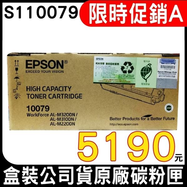 【限時促銷】EPSON S110079 黑 原廠碳粉匣 適用M220 M310 M320