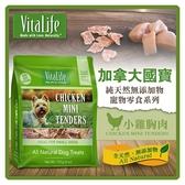 【力奇】VitaLife 加拿大國寶 純天然無添加物寵物零食-小雞胸肉片 170g -270元 可超取(D001B04)