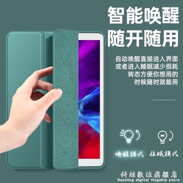 新款ipad液態硅膠Pro10.5寸保護套air3軟殼子10.2適用于蘋果平板 科炫数位