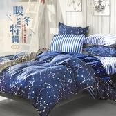 Artis - 雪紡棉 磨毛加工處理 親膚柔軟【合版HB】雙人床包/兩用被四件組