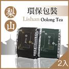 【山之翠】梨山 高冷烏龍茶 環保補充包 150g 2包入 (半斤裝)