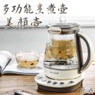 【富樂屋】BUYDEEM 北鼎美顏壺 /多功能烹煮壺(1.5L)K2561