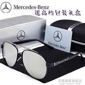 奔馳店同款時尚開車眼鏡新款偏光鏡奔馳太陽鏡男士駕駛墨鏡駕駛鏡 名購新品