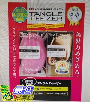 [COSCO代購] W582783 Tangle Teezer 護髮梳組 2 入