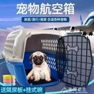 寵物航空箱空運箱狗狗車載外出箱小型大型犬貓咪托運箱貓箱航空籠 快速出貨YJT快速出貨
