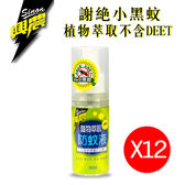 【興農】天然防蚊液80ml-12入組