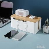 電線數據線收納盒插線板插座電源插排理線神器遮擋桌面整理線盒 一米陽光