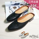 懶人鞋 簡約後空穆勒鞋 MA女鞋 T17...