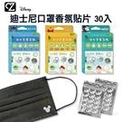迪士尼口罩香氛貼片 一盒30枚 香氛貼 香氛片 薄荷貼片 清新片 口罩貼片 台灣製造 思考家